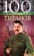 100 знаменитых тиранов 2003 г. Ч-1
