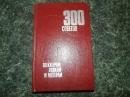 300 советов по катерам, лодкам и моторам. 1975 г.