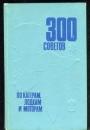 300 Советов по катерам,лодкам и моторам 1974 г.