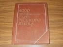 4000 наиболее употребительных слов русского языка.1981 г.
