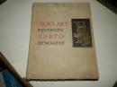 400 лет русского книгопечатания 1964 г. Альбом А-151