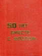 50 лет вместе с флотом 1986 г. Владивосток. Автограф. Са-52