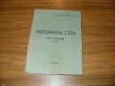 AUTOMAPA CSSR. MNO-1967 г.