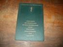 Cокровища искусства стран Азии и Африки. Выпуск 1. 1975 г.