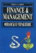 Finance Management финансы и управление 1994 г. Я-200