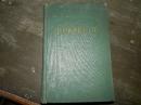 М.В.Ломоносов Сочинения 1957 г.