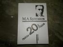 М.А. Булгаков Пьесы 20 х годов 1990 г. Я-97
