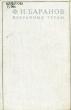 Ф.И. Баранов Избранные труды. Том 1. Техника промышленного рыболовства 1969 г. Я-265