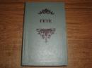 И.Гете .Стихотворения. 1977г.