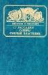 Ст. Рассадин сатиры смелый властелин 1985 г. Ч-7.