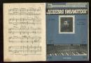 Ноты. Фортепианная серия. 1931г.
