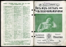 Ноты. Цыганский роман. Р.Никитина. 1911г.