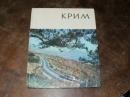Крым. Крим.  Фотоальбом. 1980 г.