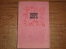 Цирк. Маленькая энциклопедия.1979г