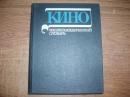 Кино. Энциклопедический словарь.1986 г.