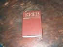 Киев. Энциклопедический справочник.1986 г.