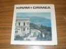 Крым. Фотоальбом. 1976 г.