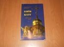 Киев. Туристический путеводитель. 2001 г.