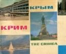 Крым. Крим. 1970 г.