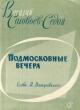 Ноты. Василий Соловьев-Седой. Подмосковный вечера. 1963 г.