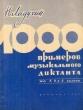 Ноты. Ладухин Н. 1000 примеров музыкального диктанта на 1,2 и 3  голоса. 1967 г.