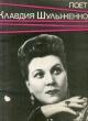 Ноты. Поет Клавдия Шульженко. 1969 г.