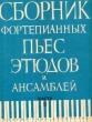 Ноты. Сборник фортепианных пьес этюдов и ансамблей часть 2. 1962 г.