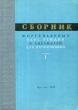 Ноты. Сборник фортепьянных пьес, этюдов и ансамблей для начинающих часть 1. 1962 г.