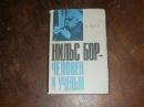 Мур Р. Нильс Бор-человек и ученый.1969 г. №-91