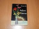 Хен Р. Азбука цветов. 1979 г.