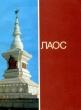 Лаос 1985 г.