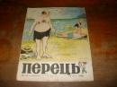 Пак А-164  Журнал.Перец. №-14.   1958 г.