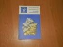 Сребродольский Б.И. Загадки минералогии 1987 А-126