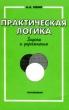 Ивин А.А. Практическая логика Задачи и упражнения 1996 г. Ч-4