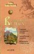 Асов А.И. Тайны книги Велеса 2007 г.