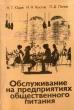 Юдов Н.Г.  Обслуживание на предприятиях общественного питания 1981 г.