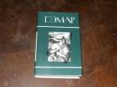 Эмар Г. Собрание.Том 2.1991 г. Я-90