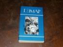 Эмар Г. Собрание.Том 1.1991 г. Я-90