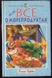 Тыра Ю. Все о морепродуктах. 1998 г. А-126