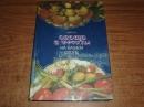 Губа Н.   Овощи и фрукты на вашем столе.  1987 г. Я-205