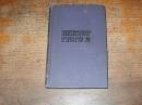 Гюго В. Собрание сочинений в 10-и томах. 1972 г.