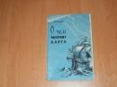 Узин С. О чем молчит карта.1959 г.