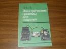 Миль Г. Электрические приводы для моделей 1986 г №-110.