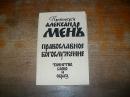 Мень А. Православное богослужение. 1991 г. Я-452