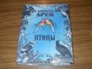 Брем А. Птицы. В 2-х томах.Том 1. 1999 г.