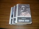 Фест И. Адольф Гитлер. В 3 томах.1993 г.