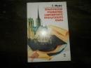 Може Г. Практическая грамматика современного французского языка Устная речь. Письменная речь. 1996 г.