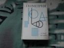 Моиз Э.Э Геометрия 1972 г.