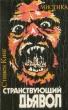 Кинг С. Странствующий дьявол. 1993 г. са-20