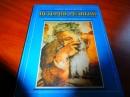 Мень А. История религии. 1994 г.